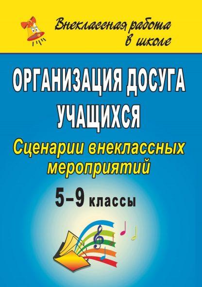 Купить Организация досуга учащихся. 5-9 классы: сценарии внеклассных мероприятий в Москве по недорогой цене