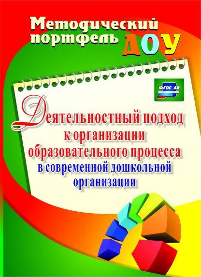 Купить Деятельностный подход к организации образовательного процесса в современной дошкольной организации в Москве по недорогой цене
