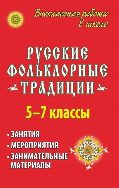 Купить Русские фольклорные традиции Занятия и  мероприятия в 5-7 кл.