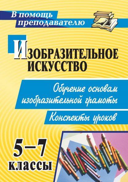 Купить Изобразительное искусство. 5-7 классы. Обучение основам изобразительной грамоты: конспекты уроков в Москве по недорогой цене