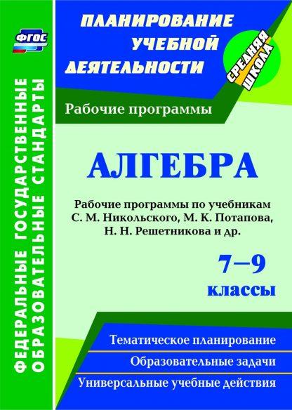 Купить Алгебра. 7-9 классы: рабочие программы по учебникам С. М. Никольского