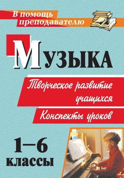 Купить Музыка. 1-6 классы: творческое развитие учащихся. Конспекты уроков в Москве по недорогой цене