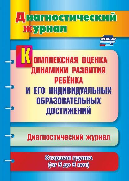 Купить Комплексная оценка динамики развития ребенка и его индивидуальных образовательных достижений. Диагностический журнал. Старшая группа (от 5 до 6 лет) в Москве по недорогой цене