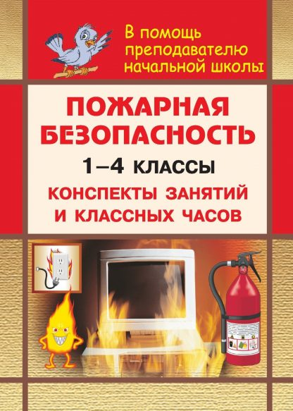 Купить Пожарная безопасность в начальной школе. Конспекты занятий и классных часов в Москве по недорогой цене