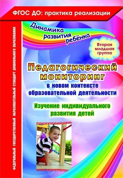 Купить Педагогический мониторинг в новом контексте образовательной деятельности. Изучение индивидуального развития детей. Вторая младшая группа в Москве по недорогой цене