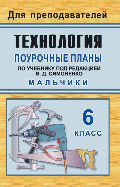 Купить Технология: 6 класс (мальчики): поурочные планы по учебнику под редакцией В. Д. Симоненко в Москве по недорогой цене