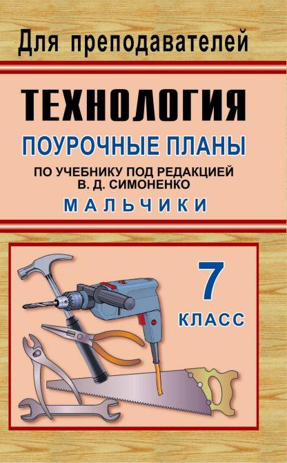 Купить Технология. 7 класс (мальчики): поурочные планы по учебнику под ред. В. Д. Симоненко в Москве по недорогой цене