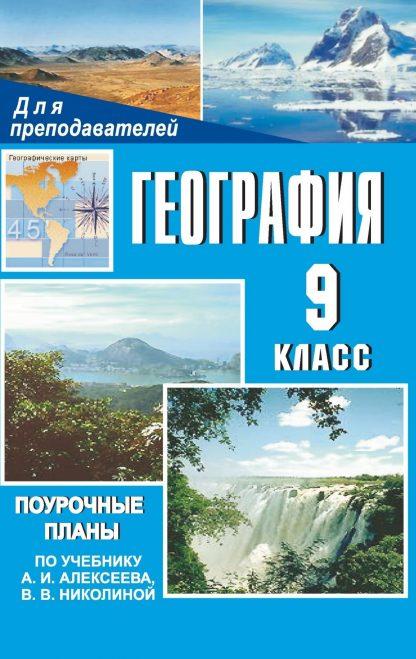 Купить География. 9 класс: поурочные планы по учебнику А. И. Алексеева