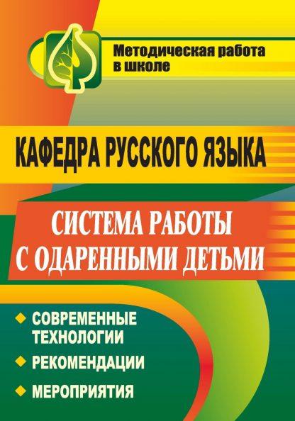 Купить Кафедра русского языка. Система работы с одаренными детьми: современные технологии