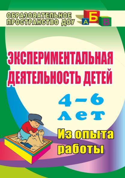 Купить Экспериментальная деятельность детей 4-6 лет: из опыта работы в Москве по недорогой цене