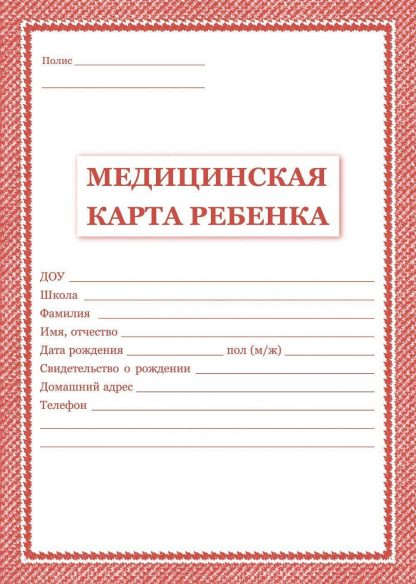 Купить Медицинская карта ребёнка: цвет красный в Москве по недорогой цене