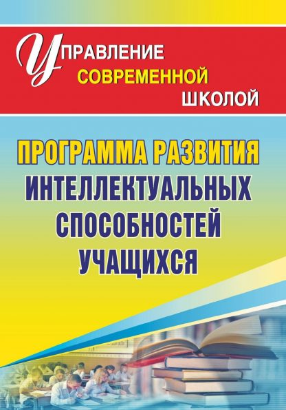 Купить Программа развития интеллектуальных способностей учащихся в Москве по недорогой цене
