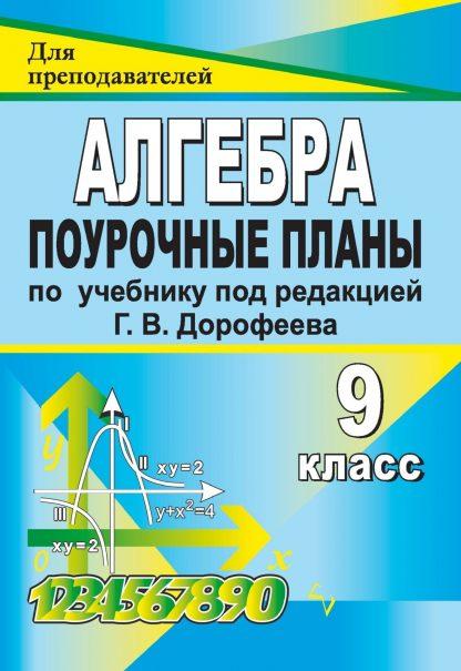 Купить Алгебра. 9 класс: поурочные планы по учебнику под редакцией Г. В. Дорофеева в Москве по недорогой цене