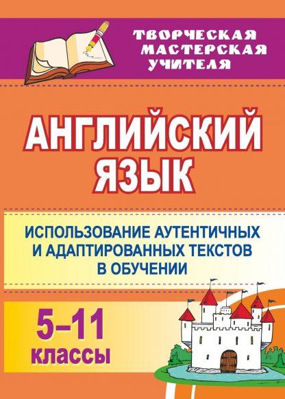 Купить Английский язык. 5-11 классы: использование аутентичных и адаптированных текстов в обучении в Москве по недорогой цене