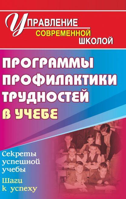 Купить Программа профилактики трудностей в учебе в Москве по недорогой цене