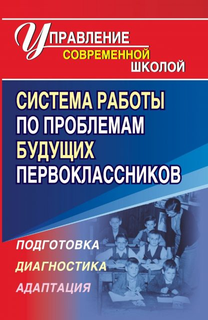 Купить Система работы по проблемам будущих первоклассников в Москве по недорогой цене