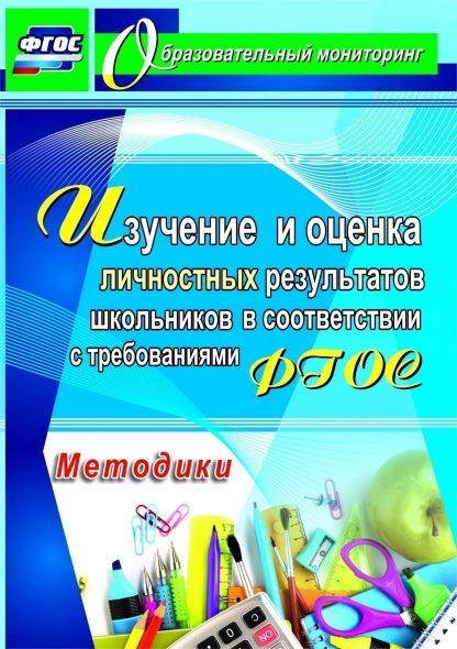 Купить Изучение и оценка личностных результатов школьников в соответствии с требованиями ФГОС. Методики в Москве по недорогой цене