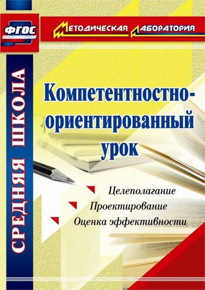 Купить Компетентностно-ориентированный урок в Москве по недорогой цене