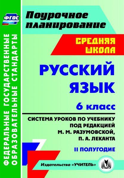Купить Русский язык. 6 класс: система уроков по учебнику под ред. М. М. Разумовской