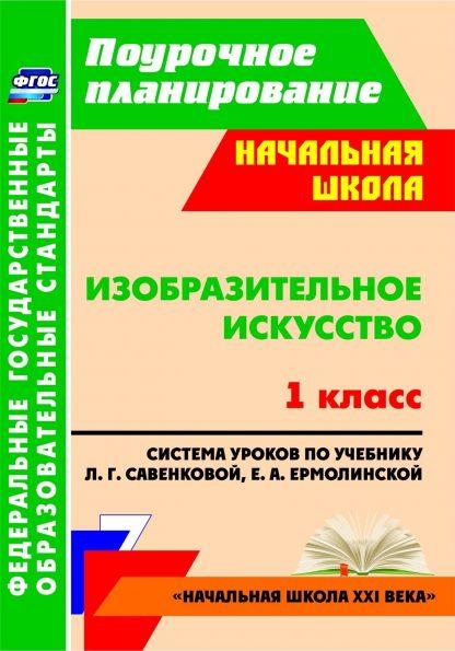 Купить Изобразительное искусство. 1 класс: система уроков по учебнику Л. Г. Савенковой