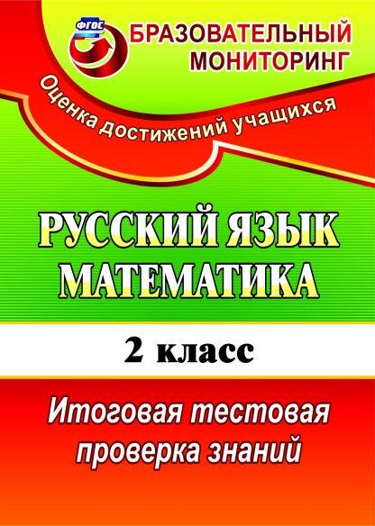 Купить Русский язык. Математика. 2 класс: итоговая тестовая проверка знаний в Москве по недорогой цене