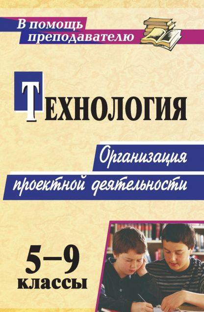 Купить Технология. 5-9 классы. Организация проектной деятельности в Москве по недорогой цене