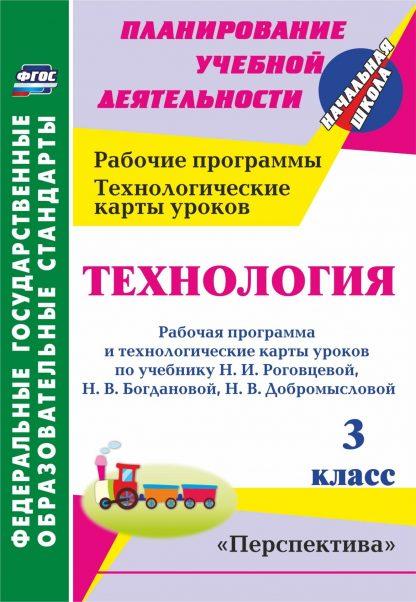 Купить Технология. 3 класс: рабочая программа и технологические карты уроков  по учебнику Н. И. Роговцевой