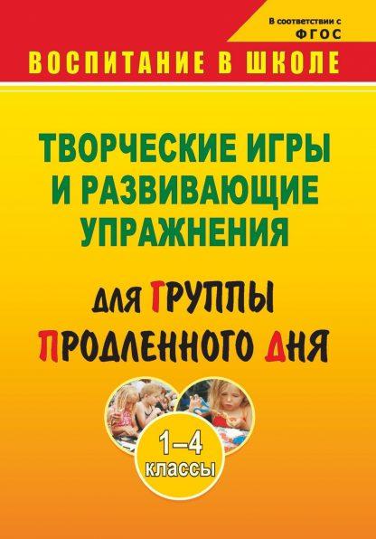 Купить Творческие игры и развивающие упражнения для группы продленного дня. 1-4 классы в Москве по недорогой цене