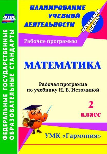Купить Математика. 2 класс: рабочая программа по учебнику Н. Б. Истоминой в Москве по недорогой цене