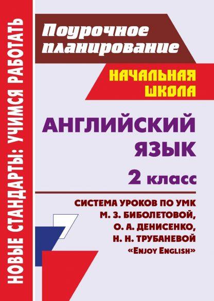 Купить Английский язык. 2 класс: система уроков по УМК М. З. Биболетовой