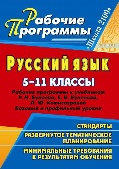 Купить Русский язык. 5-11 классы: рабочие программы к учебникам Р. Н. Бунеева