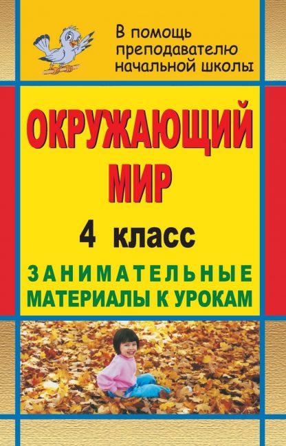 Купить Окружающий мир. 4 класс: занимательные материалы к урокам в Москве по недорогой цене