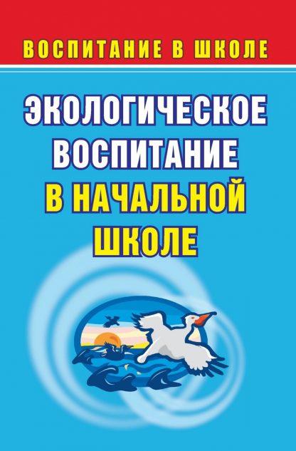 Купить Экологическое воспитание в начальной школе. Разработки внеклассных мероприятий в Москве по недорогой цене