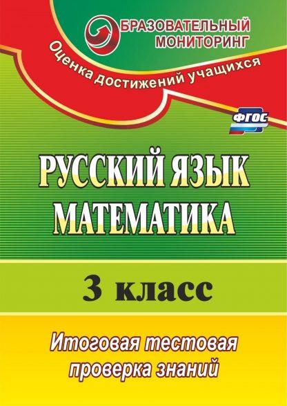 Купить Русский язык. Математика. 3 класс: итоговая тестовая проверка знаний в Москве по недорогой цене