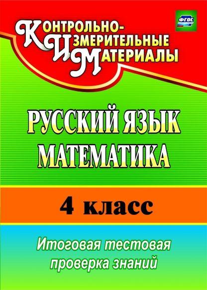 Купить Русский язык. Математика. 4 класс: итоговая тестовая проверка знаний в Москве по недорогой цене