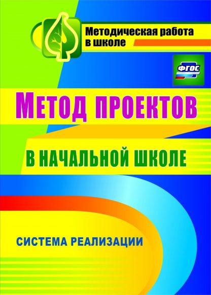 Купить Метод проектов в начальной школе: система реализации в Москве по недорогой цене