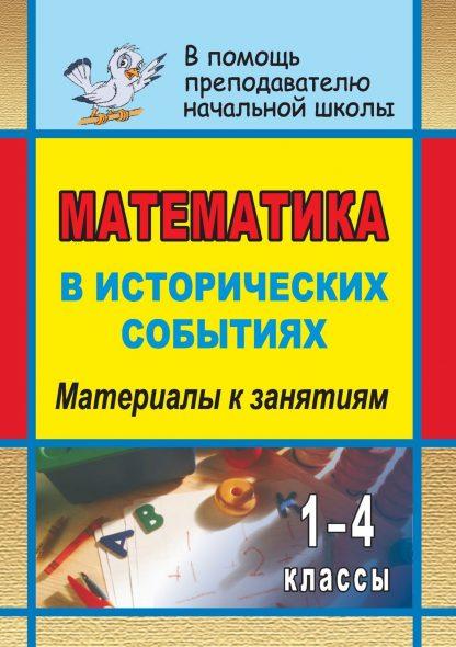 Купить Математика в исторических событиях. 1-4 классы: материалы к занятиям в Москве по недорогой цене