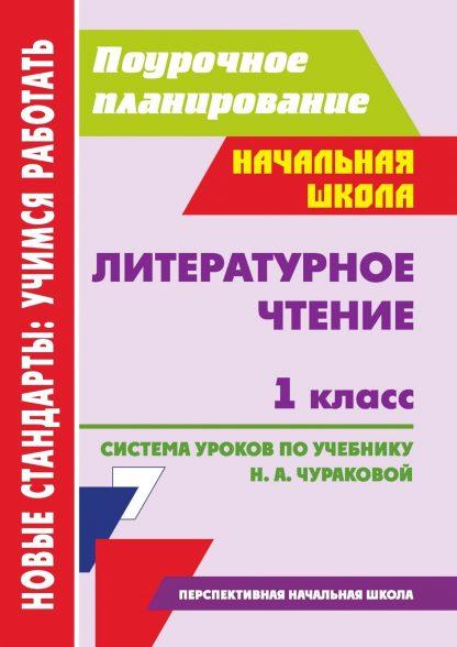 Купить Литературное чтение. 1 класс: система уроков по учебнику Н. А. Чураковой в Москве по недорогой цене