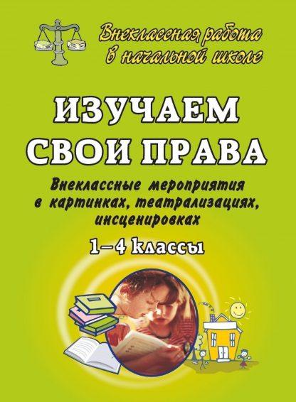 Купить Изучаем свои права.1-4 кл. Внеклассные мероприятия в картинках