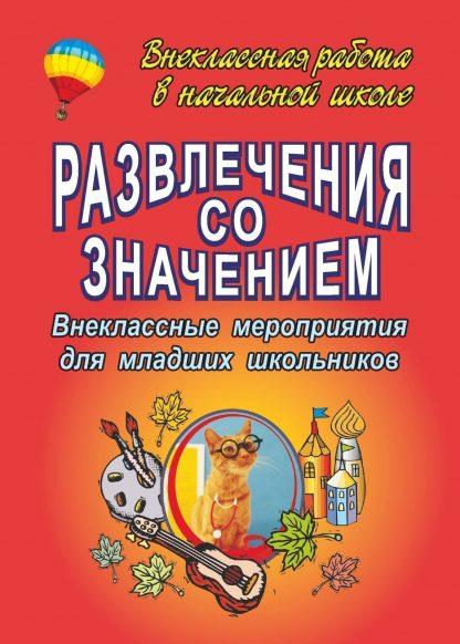 Купить Развлечения со значением: внеклассные мероприятия для младших школьников в Москве по недорогой цене
