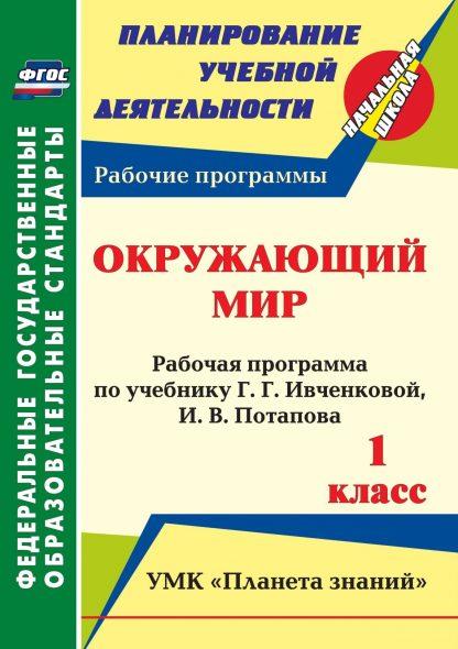 Купить Окружающий мир. 1 класс: рабочая программа по учебнику Г. Г. Ивченковой