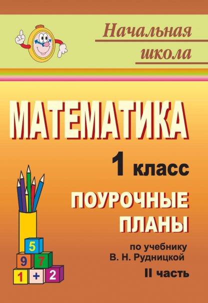 Купить Математика. 1 класс: поурочные планы по учебнику В. Н. Рудницкой. Ч. II в Москве по недорогой цене