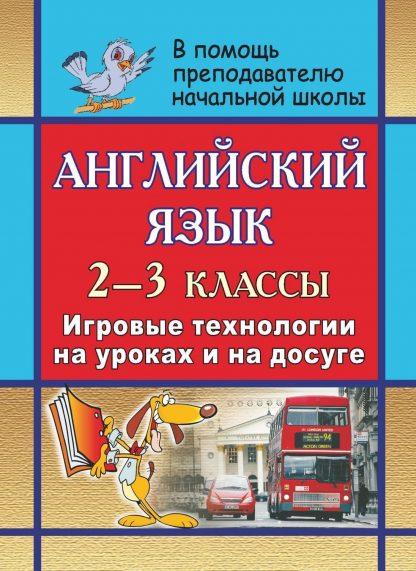 Купить Английский язык. 2-3 классы: игровые технологии на уроках и на досуге в Москве по недорогой цене