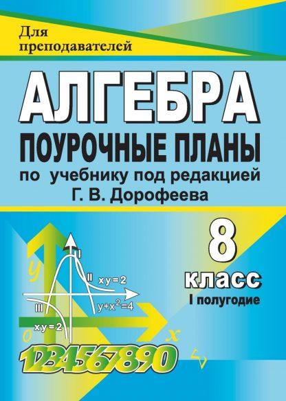 Купить Алгебра. 8 класс: поурочные планы по учебнику под редакцией Г. В. Дорофеева. I полугодие в Москве по недорогой цене