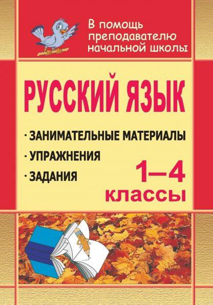 Купить Русский язык. 1-4 классы: занимательные материалы