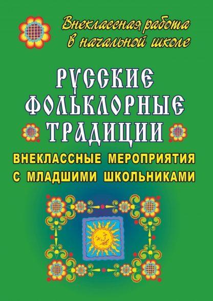 Купить Русские фольклорные традиции: внеклассные мероприятия с младшими школьниками в Москве по недорогой цене