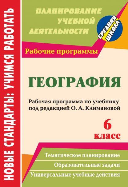 Купить География. 6 класс: рабочая программа по учебнику под редакцией О. А. Климановой в Москве по недорогой цене