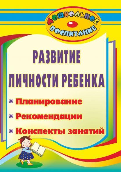 Купить Развитие личности ребенка: планирование