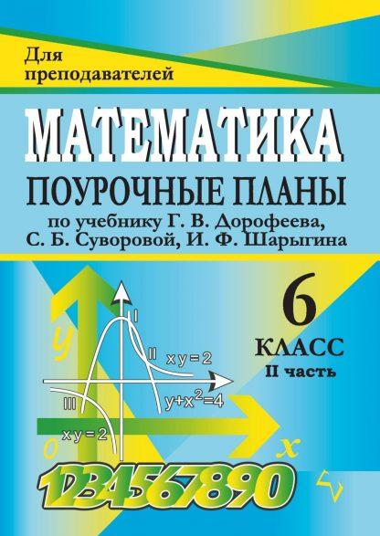 Купить Математика. 6 класс: поурочные планы по учебнику под редакцией Г. В. Дорофеева