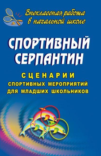 Купить Спортивный серпантин. Сценарии спортивных мероприятий для младших школьников в Москве по недорогой цене